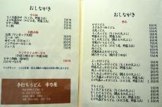 幸乃屋メニュー1