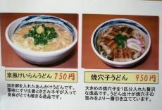 幸乃屋メニュー2
