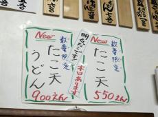 幸乃屋メニュー3