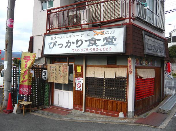 ぴっかり食道店