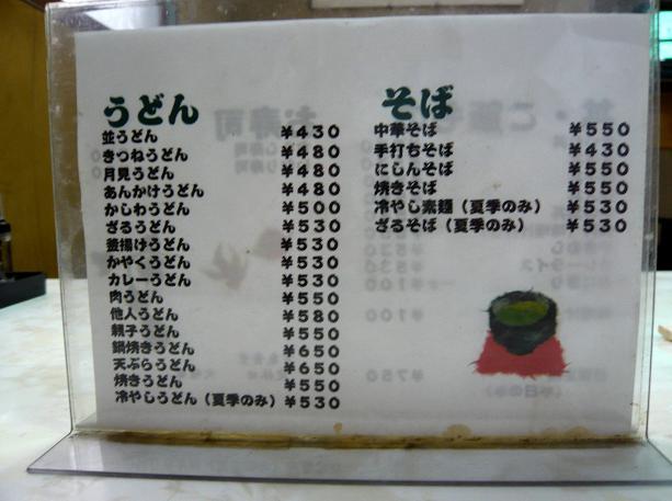 万亀メニュー1