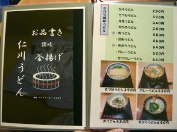 仁川メニュー1