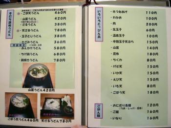 仁川メニュー2