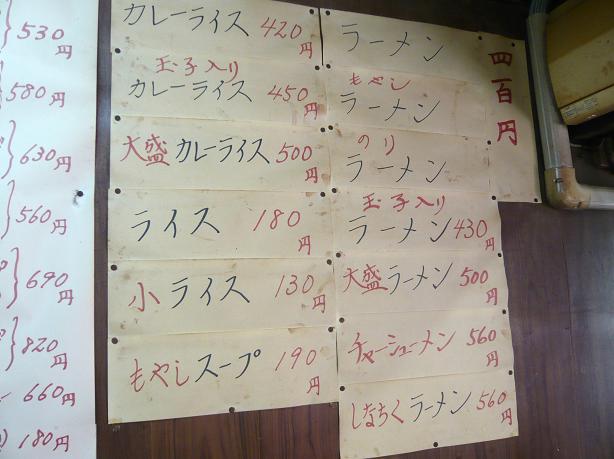東京メニュー