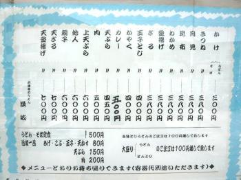 讃岐メニュー1