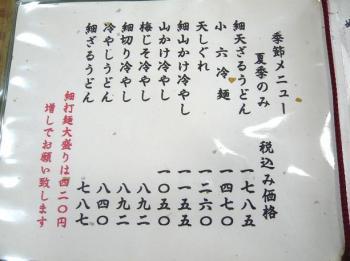 小六メニュー4
