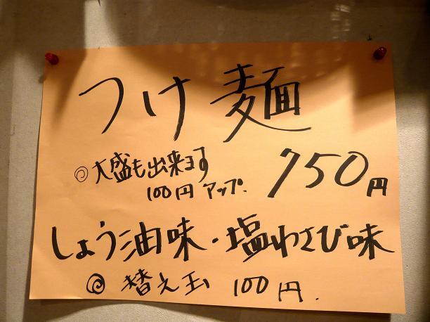 武蔵つけ麺メニュー