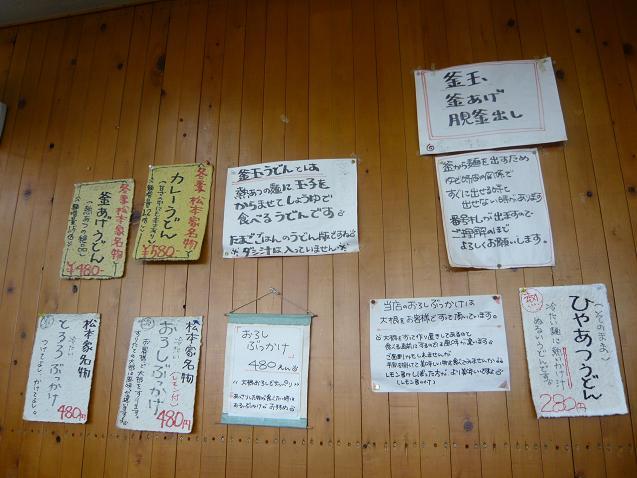 松本家メニュー2
