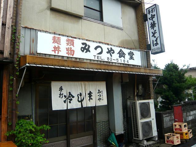 みつや食堂店