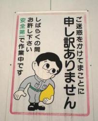 日本のゴメンネ