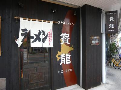 HO-RYU店