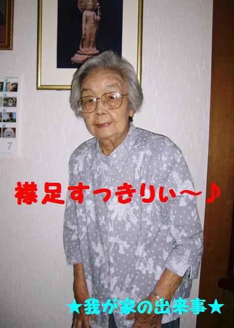 お祖母ちゃん