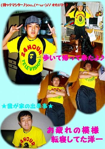 (待ッテマシター♪)0o。(〃・ω・)ノノ オカエリー♪♪
