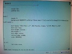 テンプレ編集画面