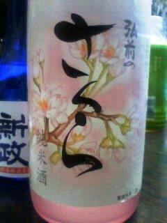 豊盃純米酒弘前のさくら
