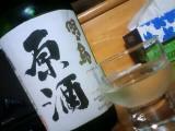 明ヶ烏原酒