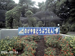 20060916213536.jpg