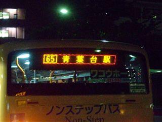800px-Dest_sign-last_car_R_20080125171638.jpg