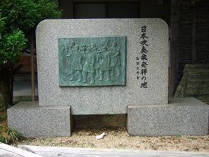 suisogaku-kinenhi.jpg