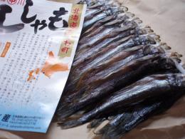 北海道産シシャモの干物