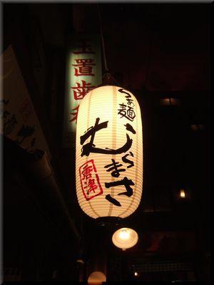 muramasa1