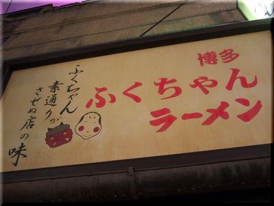fukuchan1