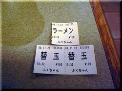 20091123_03.jpg