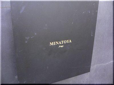 minatoya1