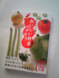 おいしい野菜のチカラ