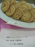 テンペ入りクッキー