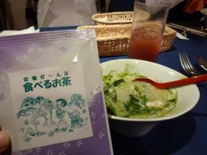 浜田の煎茶パウダー