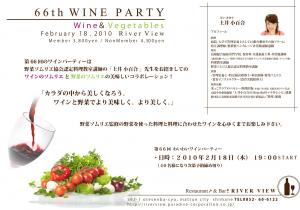 wine+party+pop+2010+2_convert_20100124205341.jpg