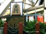 22 通天閣下、阪田三吉を偲ぶ王将碑