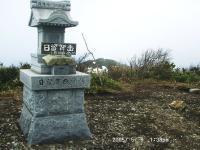 03 日留賀岳山頂