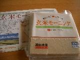 玄米モーニング