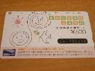 日本リサーチセンター