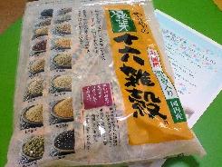 発芽十六雑穀