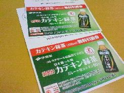 カテキン緑茶引換券