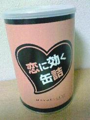 恋に効く缶詰