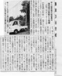 農業共済新聞2006.10.18