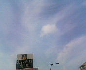 飛行機雲です!
