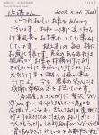 うれしい手紙