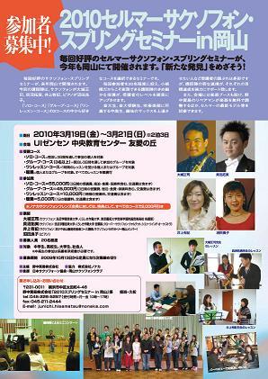 2010岡山セミナーちらし
