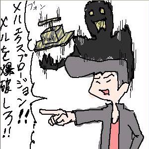 TOSHIBさんによるメル爆破