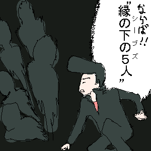 TOSHIBさんによるシーヴズ発動
