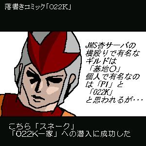 潜入022K一家