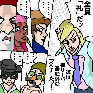 元ネタJOJO5部「6億円の隠し場所」