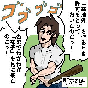 「すごみ」を感じる(?)レベル3