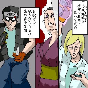 ザ・シグルイワールド2