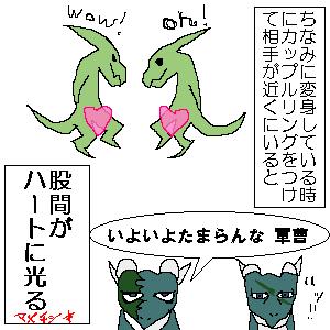 竜変身マメチシキ